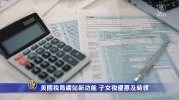 美國稅局網站新功能 子女稅優惠及時領