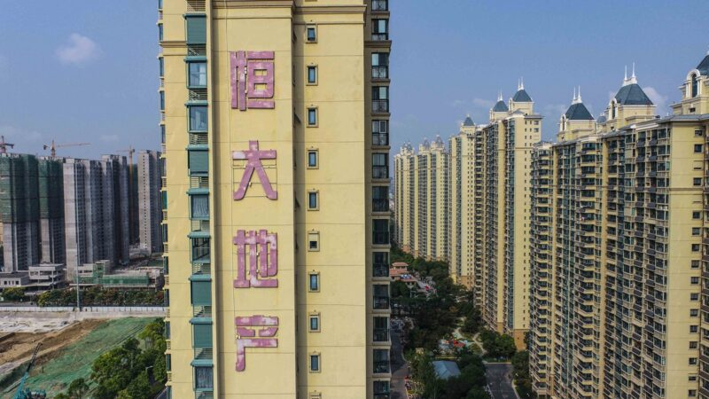 北京密令各地:做好恒大破产准备 防止社会动荡