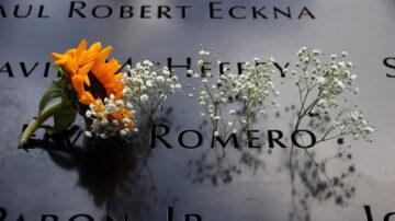 """""""9•11 """"恐袭事件20周年 亲历者:永不遗忘"""