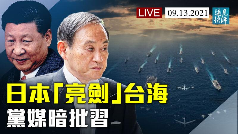 撞船与潜艇追逐战刺激局势升级 党媒借911捧江打习
