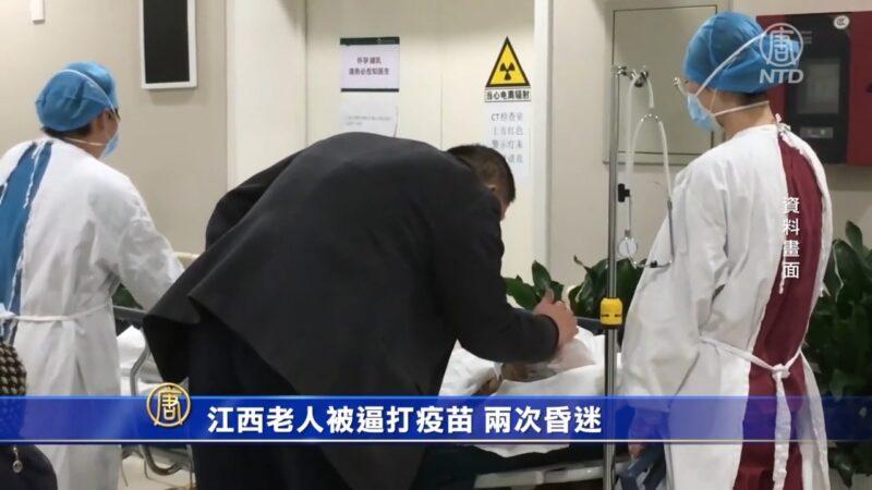 【一線採訪】江西老人被逼打疫苗 兩次昏迷
