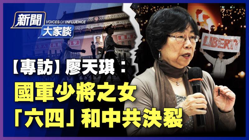 【新闻大家谈】专访廖天琪 六四和中共决裂