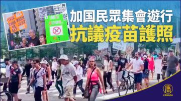 加拿大民众集会游行抗议政府强推疫苗护照