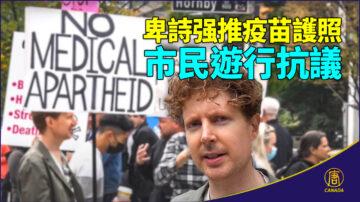 反对强制疫苗护照 加拿大民众游行抗议