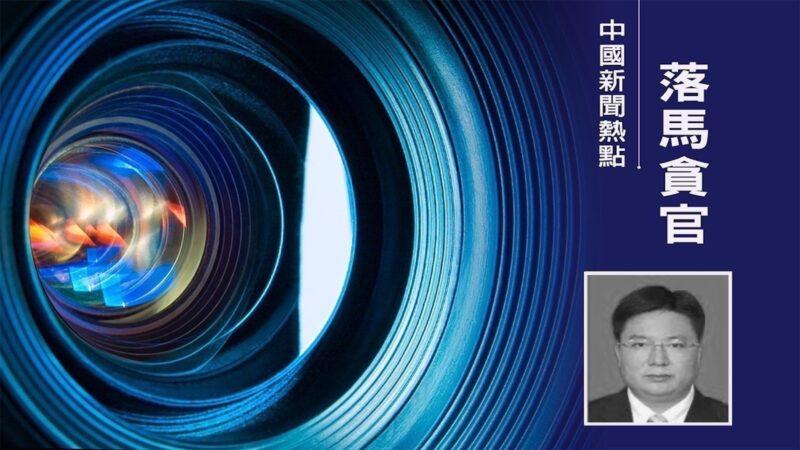 提名市长候选人仅月余 广东省副秘书长曹达华被查