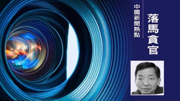 9月23日,玉溪市中级法院院长陈昌被双开。(新唐人合成)