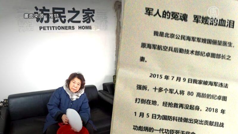 中國老兵中央軍委維權 137人被抓