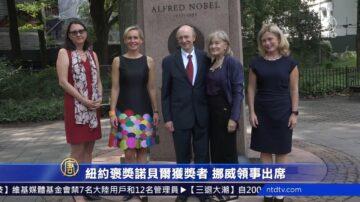 纽约中央公园褒奖诺贝尔获奖者 挪威领事出席