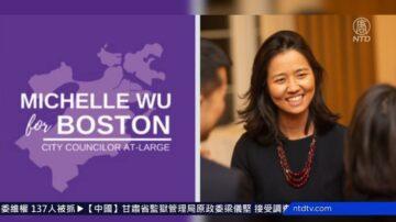 波士頓市長初選 華裔吳弭晉級普選
