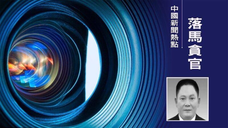 上海公安局前局長龔道安受審 曾長期迫害法輪功