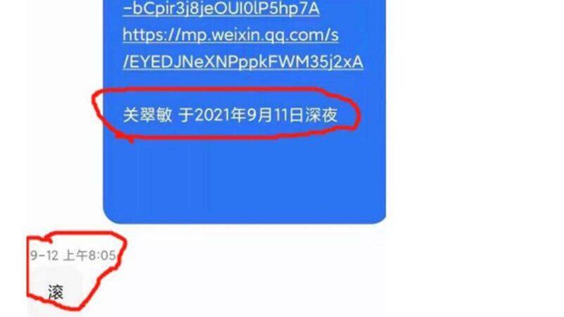 河北平山縣政法委書記回覆「滾」 被停職檢查