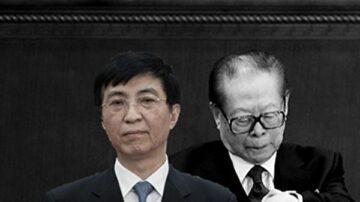 王友群:中共意識形態總管王滬寧哪裡去了?