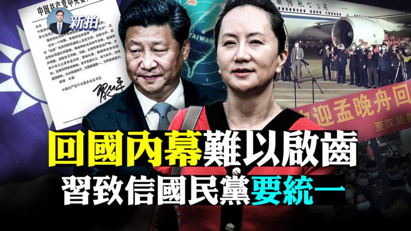【拍案惊奇】孟回国内幕难启齿 习致信国民党求统一