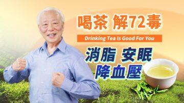 【胡乃文】茶解72毒 3行为不可喝茶 易伤身