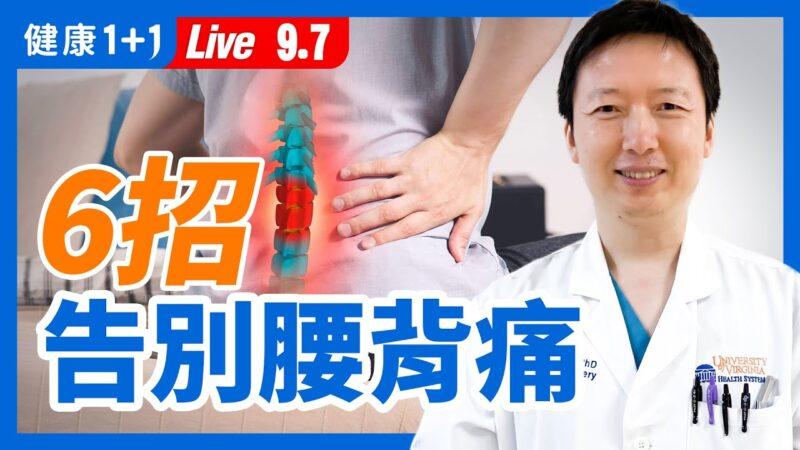 【重播】6大方法 告别腰背痛