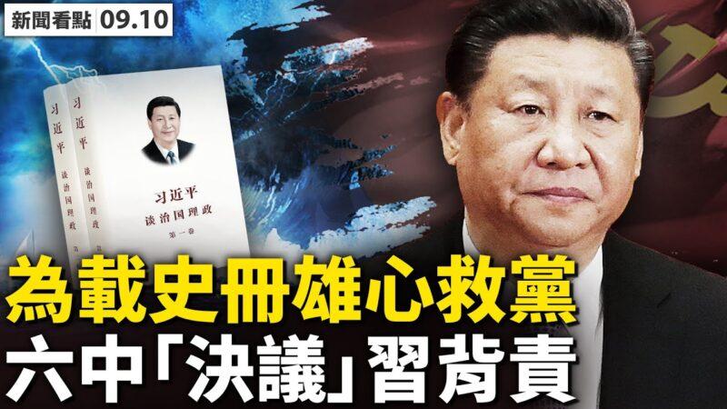 【新闻看点】中共六中或有历史决议 习要回毛时代?