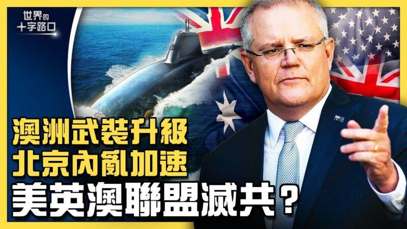 【十字路口】澳洲武裝升級 北京內亂加速