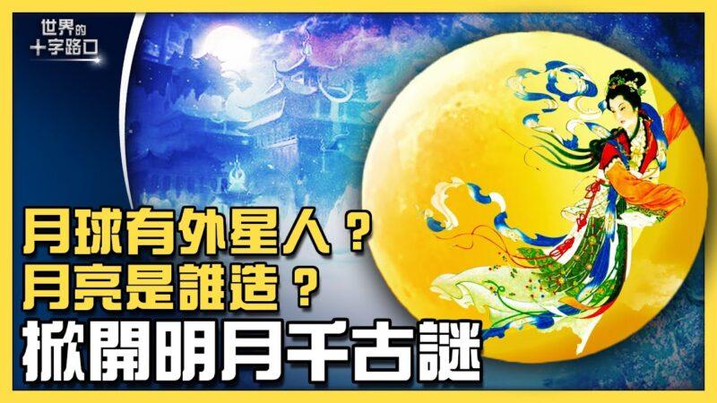 【十字路口】明月藏神祕 月球上有外星人?