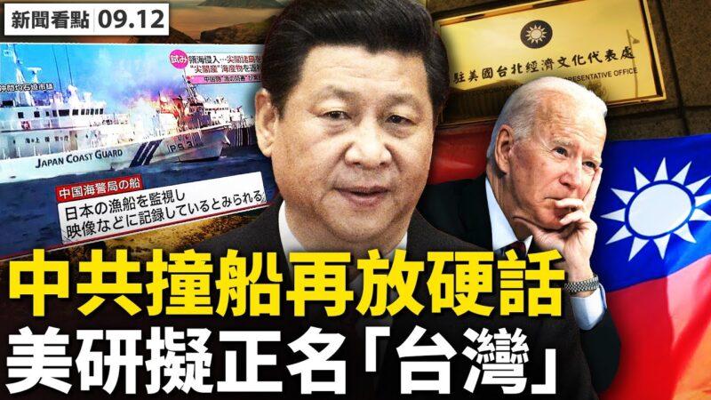 中共撞船再放硬話 美研擬正名「台灣」
