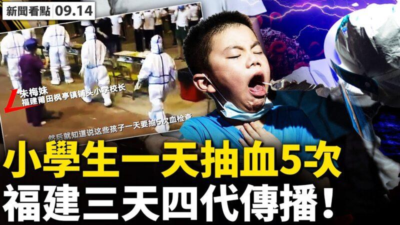 【新闻看点】福建莆田防疫物资紧缺?潘石屹现身美国
