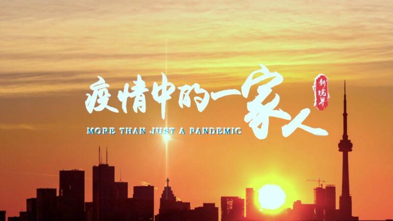 《疫情中的一家人》(短片)(祖孫三代海外華人家庭)