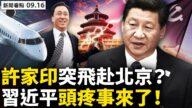 【新聞看點】福建疫情仍嚴重 傳許家印突進京