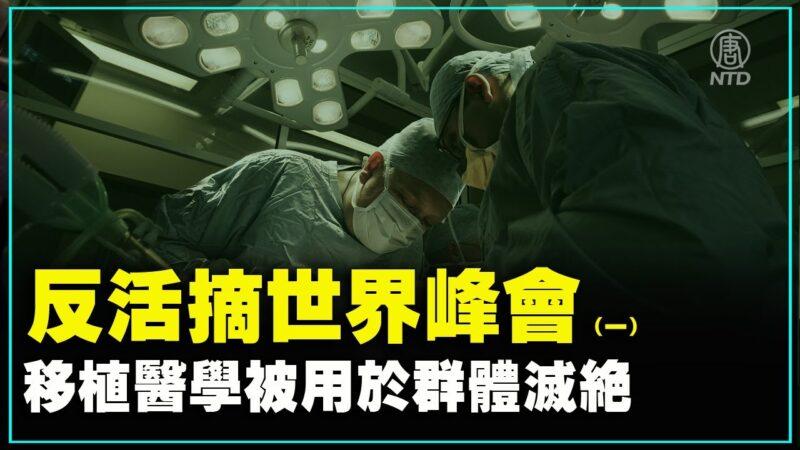 【重播】反活摘世界峰會(1)移植醫學被用於群體滅絕