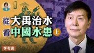 【方菲访谈】李有甫:从大禹治水看今天中国水患
