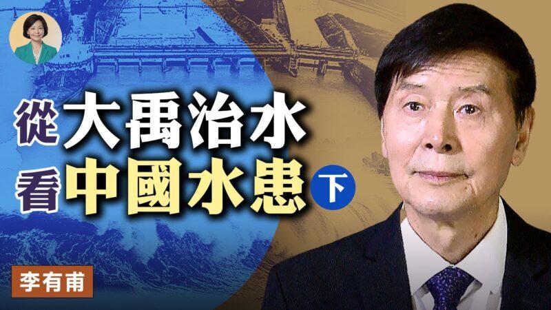 【方菲访谈】李有甫:从大禹治水看今天中国水患(下)