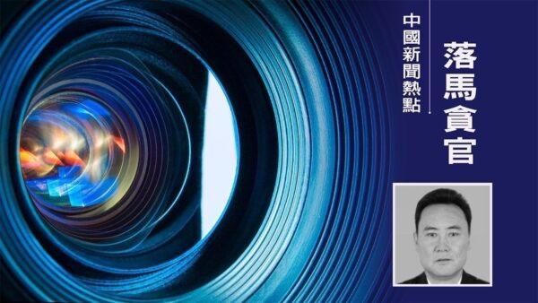 中秋节次日,云南省三名退休官员被开除党籍。图为云南省曲靖市公安局前副局长汤跃宏。(新唐人合成)