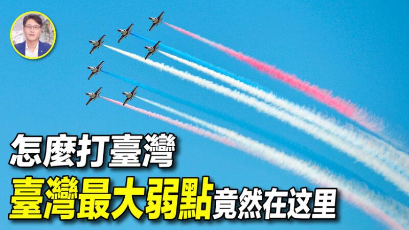 【探索時分】台海戰爭 台灣最大弱點是什麼?