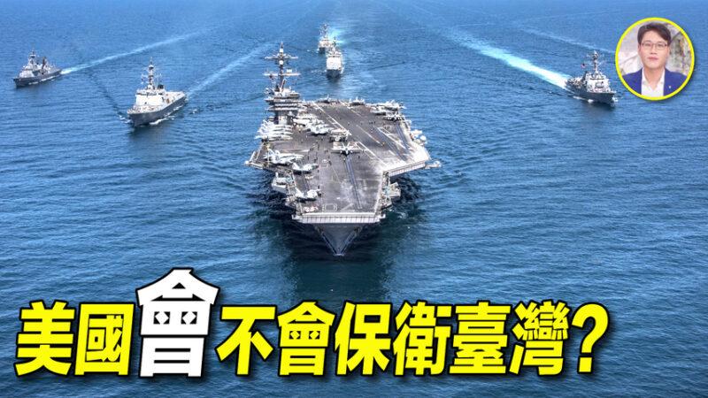 【探索時分】中共威脅下 美國會不會保衛台灣?