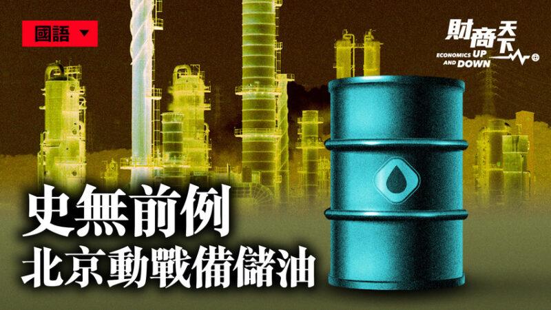 【財商天下】北京動用戰備儲油 失大宗商品定價權