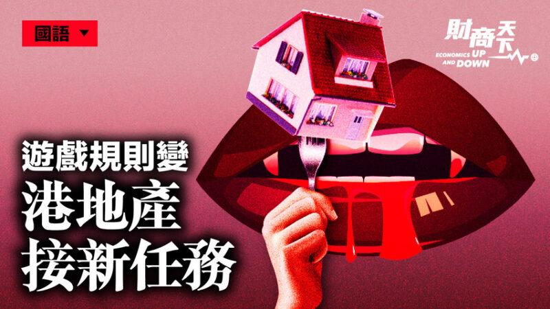 【財商天下】港地產業規則變 北京「圍城必闕」