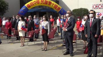 休斯頓僑界舉行慶祝雙十升旗典禮