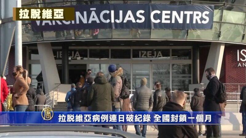 【最新疫情】拉脱维亚封锁一个月 墨尔本周五解封