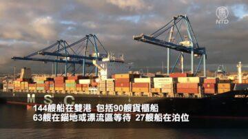 南加雙港擁堵數月 或影響節日購物季