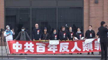 「十一」國殤日 華人紐約中領館前手撕血旗