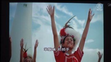 北一女放映原住民電影「太陽的孩子」慶雙十