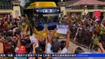 军政府释放数千反对者 缅甸人监狱门口欢庆