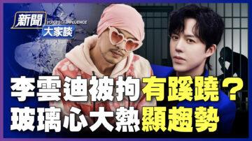 【新聞大家談】李雲迪被拘有蹊蹺?鞏俐重入中國籍