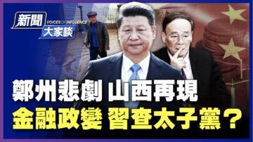【新聞大家談】金融政變習查太子黨?王岐山被媒體點名
