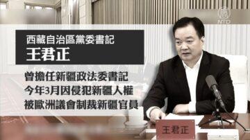 中共七省书记大换血 被制裁新疆官员获提拔