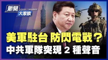 【新聞大家談】不買「長津湖」的帳 共軍突現2種聲音
