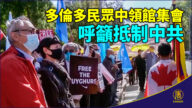 多倫多民眾中領館集會 呼籲抵制中共