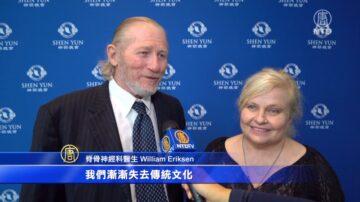 路易维尔观众:神韵让人重新了解中国