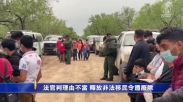法官判理由不当 释放非法移民令遭废除