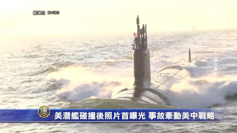 美潛艦碰撞後照片首曝光 事故牽動美中戰略