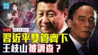 【遠見快評】馬雲脫手媒體股份習會查王岐山?