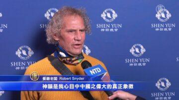 企业家赞神韵:中国之伟大的真正象征